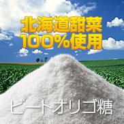 北海道甜菜100%「ビートオリゴ糖」の商品画像