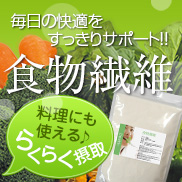 スッキリ快調な毎日♪食物繊維の商品画像