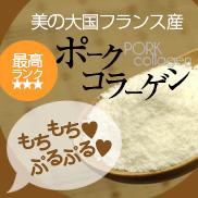 食べる美容!フランス産「ポークコラーゲン」の商品画像