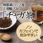 チャガ茶の商品画像