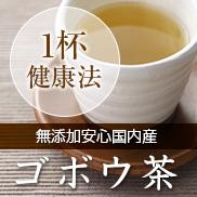 話題の!「国産ゴボウ茶」食物繊維たっぷりでスッキリ!の商品画像