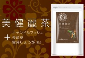 美健麗茶の商品画像