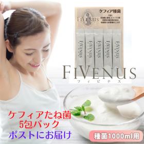 「FiVenus 5包パック1,000円実感セット(株式会社ウェルズクリエイト)」の商品画像