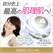 ダイヤモンドでお肌輝く!?全く新しいピーリング美容器「ビオールダイヤモンド」の商品画像