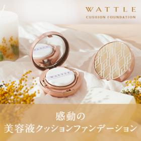 株式会社gratefulの取り扱い商品「WATTLE クッションファンデーション」の画像