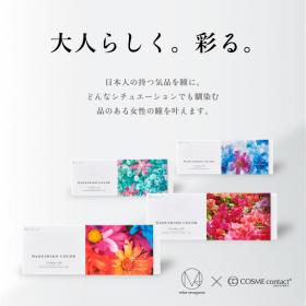 「NADESHIKO COLOR UV&moist(SHO-BI株式会社)」の商品画像