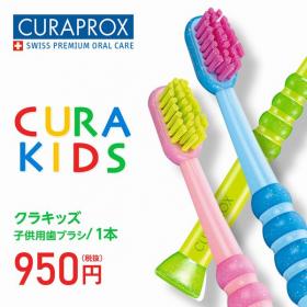 「クラプロックス 子供用歯ブラシ(0才~6才) CK4260 (株式会社クラデンジャパン)」の商品画像