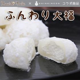 「ふんわり大福(プレーン)(株式会社NALU GARDEN FARM)」の商品画像