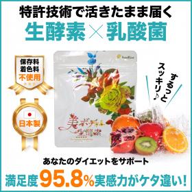 生酵素と乳酸菌が生きたまま届く特許のサプリメント「美ボディ生酵素」の商品画像