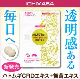 ハトムギCRDエキス+舞茸エキスの商品画像