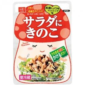 サラダにきのこ(和風しょうゆドレッシング味)の商品画像