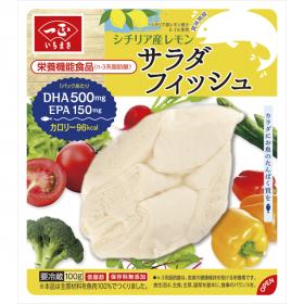 サラダフィッシュ(シチリア産レモン)の商品画像