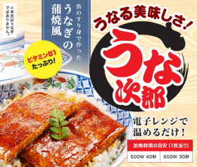 うなる美味しさうな次郎 12パック入(冷凍)の商品画像