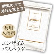 magico エンザイムバスパウダー (医薬部外品)の商品画像
