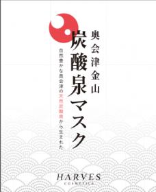奥会津金山 炭酸泉マスク<美容液マスク>の商品画像