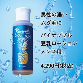 パイナップル豆乳ローションメンズ用の商品画像