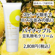 「パイナップル豆乳除毛クリーム(『実感する、ハーブサイエンスへ。』-鈴木ハーブ研究所)」の商品画像