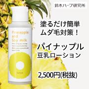 パイナップル豆乳ローションの商品画像