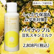 「パイナップル豆乳スキンミルク(『実感する、ハーブサイエンスへ。』-鈴木ハーブ研究所)」の商品画像