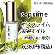 エスプライム美容オイルの商品画像