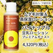 「パイナップル豆乳ローションプレミアムモイスト(『実感する、ハーブサイエンスへ。』-鈴木ハーブ研究所)」の商品画像