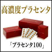 高濃度プラセンタ 「プラセンタ100」の商品画像