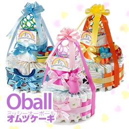 「Oball オムツCAKE(株式会社ミッシーリスト)」の商品画像