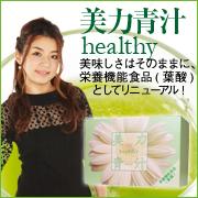 「- ミッシーリスト - 高橋ミカプロデュース 美力青汁healthy(ヘルシー)(株式会社ミッシーリスト)」の商品画像