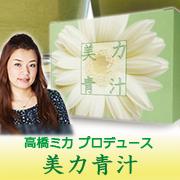 「高橋ミカプロデュース 美力青汁(株式会社ミッシーリスト)」の商品画像