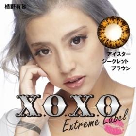 X.O.X.O エクストリームレーベル アイスターシークレットブラウンの商品画像