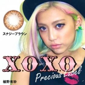 X.O.X.O プレシャスレーベル スナジーブラウン 使用期間6ヶ月~の商品画像