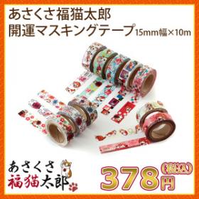 「あさくさ福猫太郎開運 15mm幅×10mマスキングテープ 10種類から1種類選べ(株式会社HOKUSHIN)」の商品画像