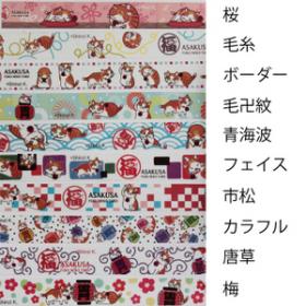「あさくさ福猫太郎開運 15mm幅×10mマスキングテープ 10種類から1種類選べ(株式会社HOKUSHIN)」の商品画像の2枚目