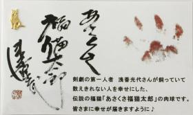 ※非売品※開運 純金メッキ あさくさ福猫太郎 豆お守りの商品画像