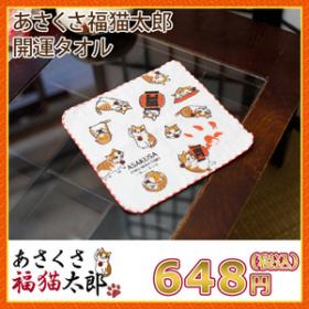 「あさくさ福猫太郎開運タオル(株式会社HOKUSHIN)」の商品画像