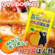 「人気のジュレポン酢!九州デコポン!火の国ポン酢 ジュレ(ホシサン株式会社)」の商品画像