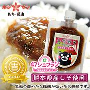 「おかず味噌熊本県産しそと熟成味噌のおいしさ♪ホシサン☆さわやか風味しそみそ(ホシサン株式会社)」の商品画像