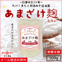 甘酒を手作りしたい方に♪老舗伝統の米麹♪ホシサン☆『甘酒麹』の商品画像