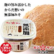 「完全無添加!九州くまもとの老舗ホシサン☆無添加合わせ味噌(ホシサン株式会社)」の商品画像