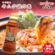 「冬季限定!九州の老舗味噌屋ホシサン☆極上!キムチ鍋の素(ホシサン株式会社)」の商品画像