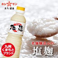 大人気の塩麹!九州熊本の老舗醤油屋ホシサン☆『こだわり塩麹』の商品画像