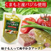 「九州くまもと県産バジル使用!ホシサン☆バジル酢みそ(ホシサン株式会社)」の商品画像