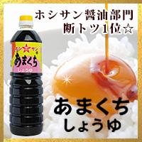【ホシサン醤油部門 人気No.1★】塩分控えめ!九州醤油 ホシサン☆あまくちの商品画像