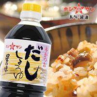 「九州くまもと!ホシサン☆だし醤油≪星の味≫【味が引き立つ高級だし醤油】(ホシサン株式会社)」の商品画像