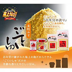 九州熊本の老舗ホシサン味噌☆ずっと売上No.1麦粒味噌「ごていしゅ」【麦みそ】の商品画像