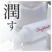 シンリーボーテディープモイストセラムローションの商品画像