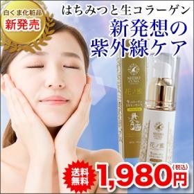 「《新商品》花ノ蜜 生コラーゲンUVエッセンス(白くま化粧品)」の商品画像