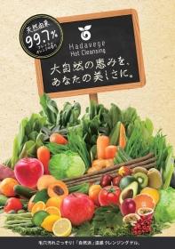 「ハダベジ ホットクレンジング(白くま化粧品)」の商品画像