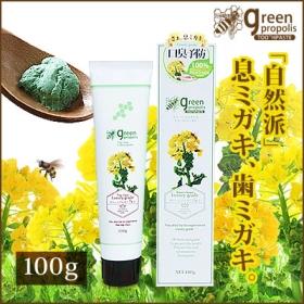 「《新ブランド誕生》グリーンプロポリストゥースペースト(白くま化粧品)」の商品画像