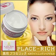 「薬用プラセリッチ ホワイトニングリペアゲル(白くま化粧品)」の商品画像